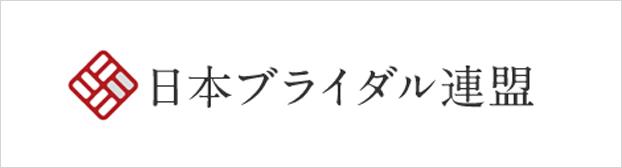 BIU(日本ブライダル連盟)