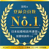 当社は登録会員数NO1 日本結婚相談所連盟の加盟相談所です